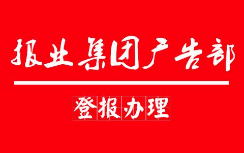 2018北京遗失声明登报要多少钱?
