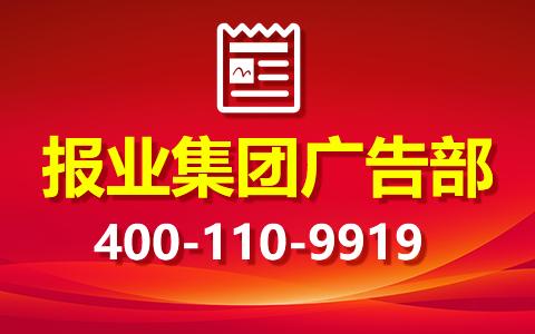 杭州日报登报电话
