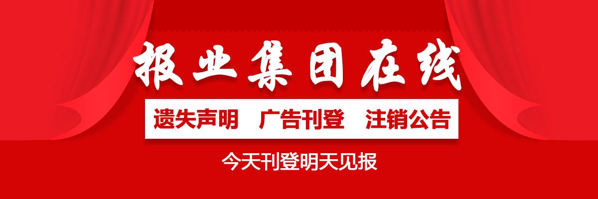 2018重庆晚报遗失声明登报格式及要求